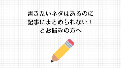 書きたいネタをブログ記事に書く・まとめる方法