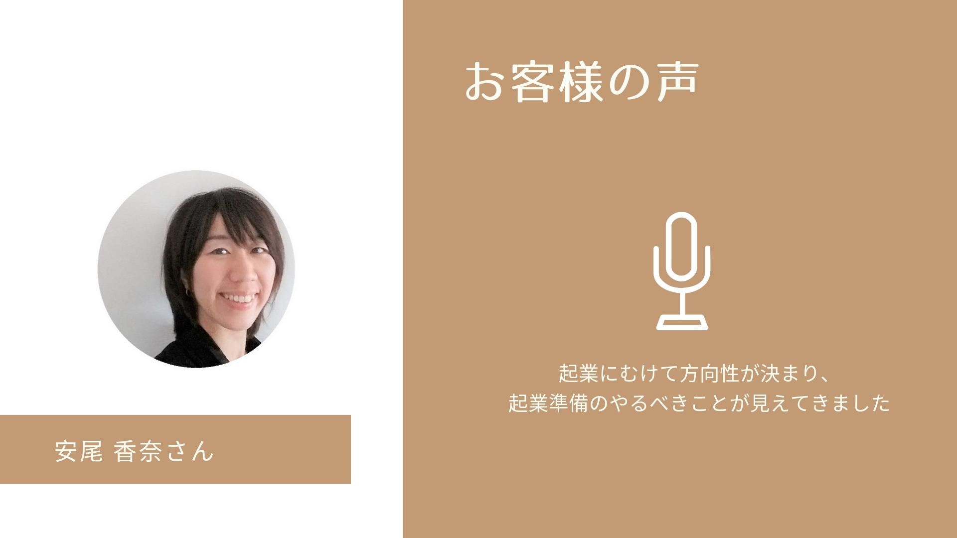 お客様の声-安尾香奈さん