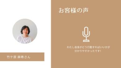 お客様の声 吉田あみのブログコンサルティング
