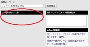 関連キーワード取得ツールで検索需要がない場合