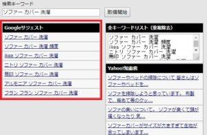 関連キーワード取得ツールで検索キーワードがほかにもある場合
