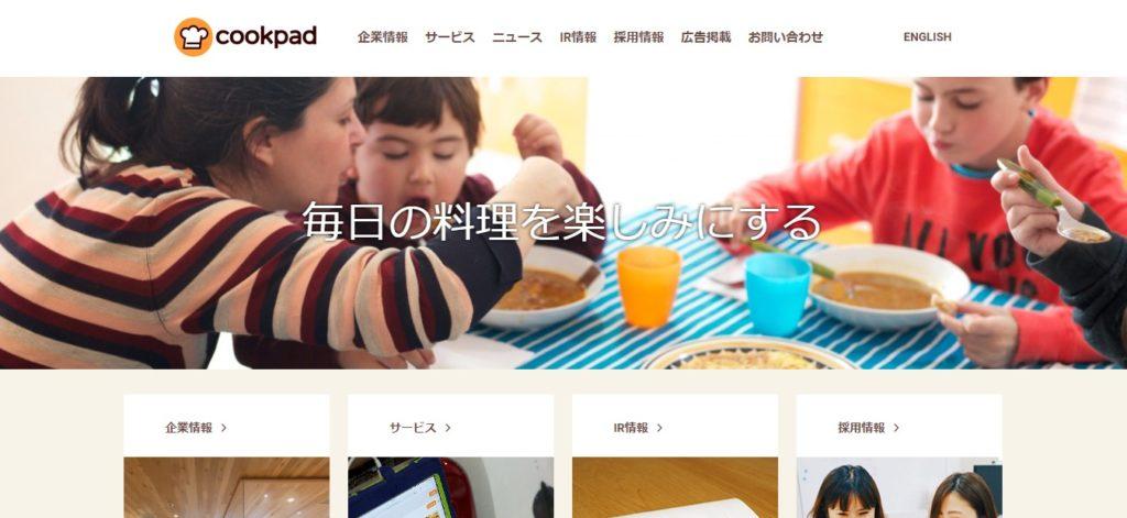 クックパッド株式会社_サイト