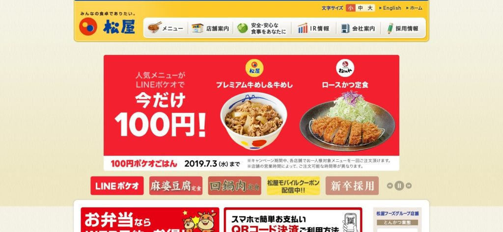 松屋フーズ_サイト
