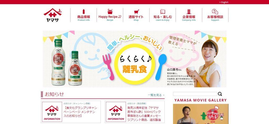 ヤマサ醤油株式会社_サイト