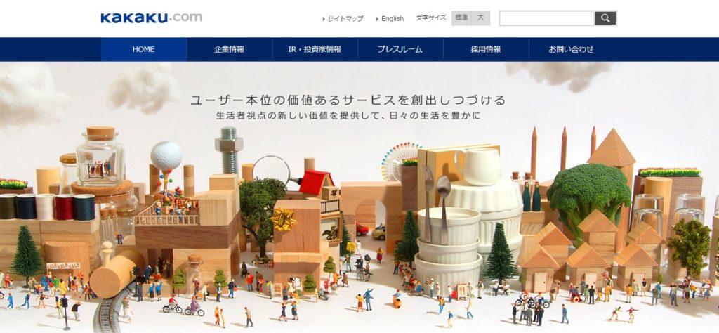 株式会社カカクコム_サイト