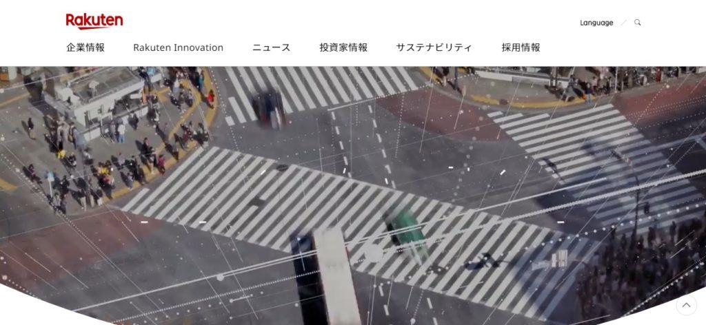 楽天株式会社_サイト