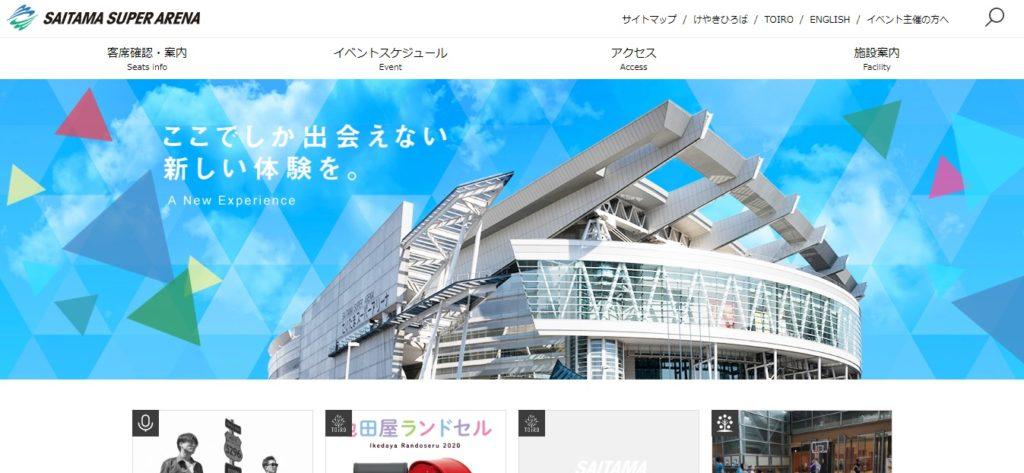 さいたまスーパーアリーナ_サイト