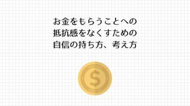 お金をもらうことへの抵抗感をなくすための自信の持ち方、考え方