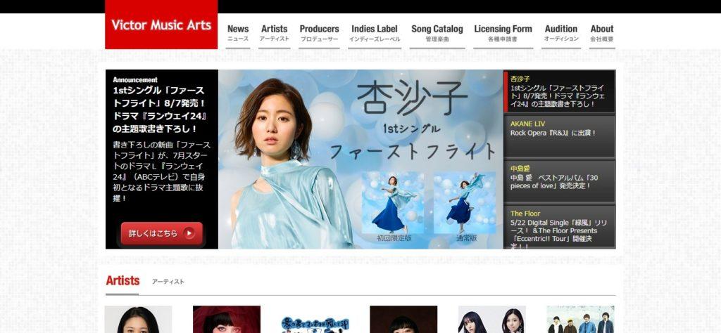ビクターミュージックアーツ株式会社_サイト