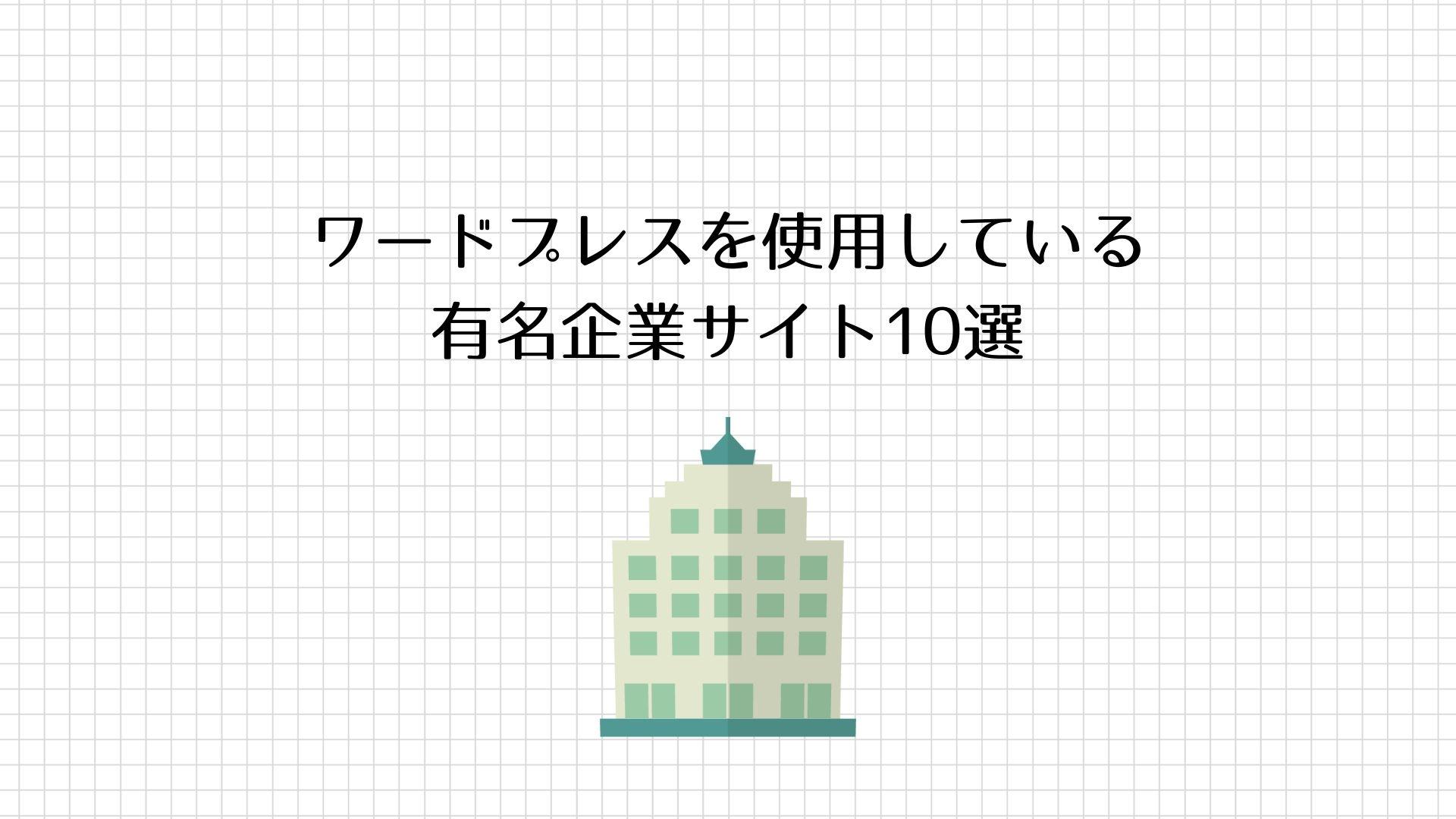 wordpress(ワードプレス)を使用している有名企業サイト事例10選