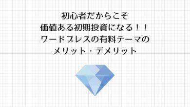wordpress(ワードプレス)の有料テーマ、初心者目線のメリット・デメリット