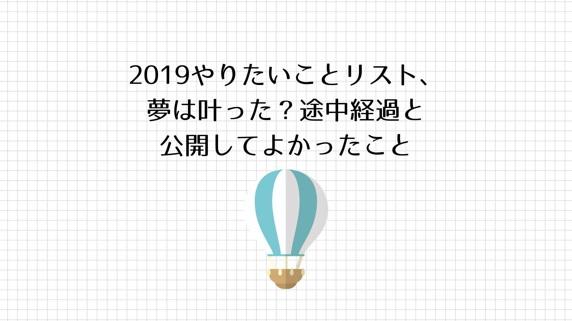 2019年やりたいことリスト100、夢は叶った?途中経過と公開してよかったこと